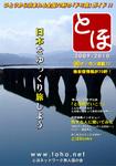 とほ2009表紙カラー(1).jpg